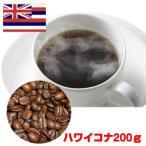 自家焙煎コーヒー「ハワイコナ・エクストラファンシー」200g