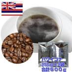 自家焙煎コーヒー「ハワイコナ・エクストラファンシー」500g
