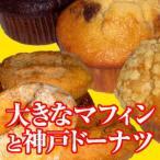 「大きなマフィンと神戸ドーナツ」