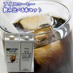 珈琲 コーヒー 福袋 送料無料 コーヒー豆 アイスコーヒー飲み比べセット(1L×6本入)無糖