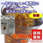 珈琲 コーヒー 福袋 送料無料 コーヒー豆 アイスコーヒー飲み比べセット(1L×12本入)無糖