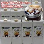 珈琲 コーヒー 福袋 送料無料 コーヒー豆 究極のアイスコーヒー(1L×12本入)無糖