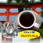 広島オリジナルコーヒー福袋