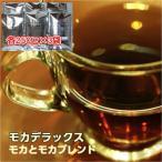 珈琲 コーヒー 福袋 送料無料 コーヒー豆 甘い香り「モカ」コーヒーのデラックス福袋!