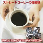 珈琲 コーヒー 福袋 送料無料 コーヒー豆 4カ国のストレートコーヒー大盛2kg福袋