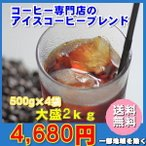珈琲 コーヒー 福袋 送料無料 コーヒー豆 自家焙煎アイスコーヒーブレンド大盛2kg福袋