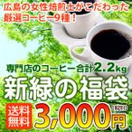 ブルーマウンテンブレンド入!広島の女性焙煎士がこだわった人気のコーヒー×9種「春の予感福袋」合計2.1kg(約210杯分)