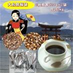 珈琲 コーヒー 福袋 送料無料 コーヒー豆 広島発!大盛2kgの限定ブレンド「2021 大鳥居福袋」