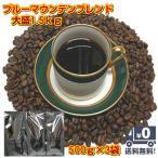 至福のブルーマウンテンブレンド三昧大盛コーヒー1.5kg福袋