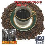 至福のブルーマウンテンブレンド三昧コーヒー1kg福袋