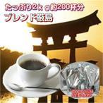 広島の女性焙煎士こだわりブレンドコーヒー「安芸の厳島」たっぷり2kg(約200杯分)