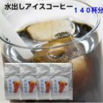 専用器具なしで水出しアイスコーヒーが作れるパック!水出珈琲(20袋入)約140杯分