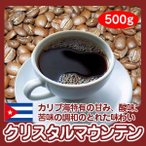 自家焙煎コーヒー「クリスタルマウンテン」500g