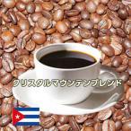 自家焙煎コーヒー「クリスタルマウンテンブレンド」200g