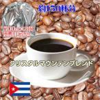 珈琲 コーヒー 福袋 送料無料 コーヒー豆 クリスタルマウンテンブレンド大盛コーヒー1.5kg福袋
