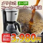 【メリタ】コーヒーメーカー付福袋《送料無料》