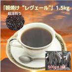 """深煎りブレンドコーヒー""""朝焼けレヴェール""""大盛1.5kg(約150杯分)"""