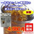 珈琲 コーヒー 福袋 送料無料 コーヒー豆 アイスコーヒー飲み比べセット(1L×8本入)無糖