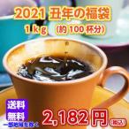3種の本格ブレンドコーヒー「酉年2月の福袋」
