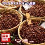 珈琲 コーヒー 福袋 送料無料 コーヒー豆 珈琲専門店のブレンド&ストレート大盛2kg(約200杯分)福袋