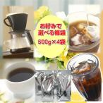 珈琲 コーヒー 福袋 送料無料 コーヒー豆 お好みで選べる4種のコーヒー福袋≪今だけ13種類から選べます≫