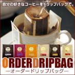 珈琲 コーヒー 福袋 送料無料 コーヒー豆 「オーダードリップバッグ」30袋※ご注文を受けてから焙煎、カッテイング、手詰め、包装します