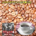 ハワイコナブレンド三昧コーヒー1kg福袋