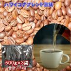 ハワイコナブレンド三昧コーヒー1.5kg大盛福袋