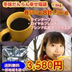 広島の女性焙煎士が選んだ冬にぴったりなコーヒー3種「冬味だんらん幸せ福袋」合計1.5kg(約150杯分)