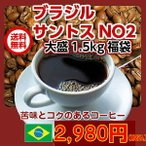 苦味とコクのある「ブラジルサントスNO2」コーヒー豆大盛1.5kg福袋