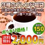 広島の女性焙煎士がこだわったコーヒー「3種のブレンド福袋」大盛1.5kg(約150杯分)