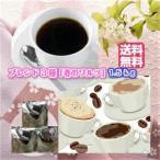 専門店の春限定コーヒー入たっぷり1.5kg「春のワルツ3種のブレンド福袋」