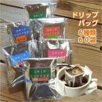 珈琲 コーヒー 福袋 送料無料  コーヒー専門店のドリップバッグ×6種「ブレンド&ストレートお試しドリップバッグ福袋」