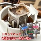 珈琲 コーヒー 福袋 送料無料  ドリップバッグ×3種「3カ国のストレートコーヒーお試しドリップバッグ福袋」