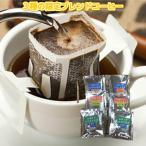 珈琲 コーヒー 福袋 送料無料 コーヒー豆 ドリップバッグ×3種「3種の限定ブレンドコーヒーお試しドリップバッグ福袋」