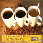 珈琲 コーヒー 福袋 送料無料 コーヒー豆 贅沢な3種のブレンドコーヒー「広島珈琲プレミアム福袋」大盛1.5kg