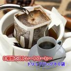 珈琲 コーヒー 福袋 送料無料  ドリップバッグ「8種のストレートコーヒー福袋」