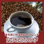 自家焙煎コーヒー「カフェブレンド」200g