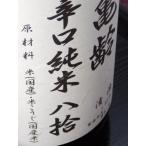 亀齢酒造 亀齢 辛口純米 八拾1.8L