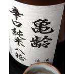 亀齢酒造 亀齢 辛口純米 八拾(生酒)1.8L 要冷蔵 [箱なし]
