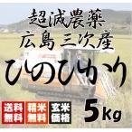 雅虎商城 - 平成29年産 送料無料 広島三次産  超減農薬 ひのひかり 玄米 5kg 平成二十九年産