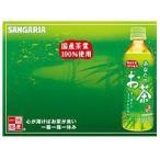 ショッピングお茶 サンガリア あなたのお茶 緑茶 500mlペットボトル 48本 (2ケース)
