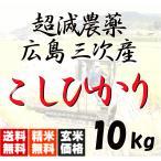 令和2年産 新米 送料無料 広島県産 超減農薬 こしひかり 10kg(5kg×2) 玄米から白米まで