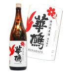 広島 華鳩 特別純米酒  1800ml 榎酒造 ハナハト