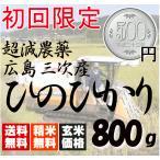 新米 平成29年産 送料無料メール便 広島県 三次産 超減農薬 ひのひかり 玄米 800g お試しください。