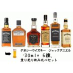 テネシーウイスキー ジャックダニエル 各種30ml 5種  飲み比べセット 詰め替え 量り売りです。