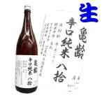 雅虎商城 - 広島 亀齢辛口 純米八拾 生酒 1800ml 29BY