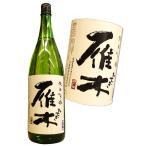 雁木 みずのわ 純米吟醸 720ml 山口 がんぎ 八百新酒造 29BY
