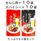 其它 - まとめ買い 広島名物 せんじ肉40g と スパイシーせんじ肉40g 10袋ずつ 計20袋 セット