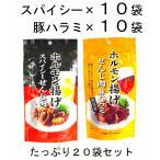 其它 - まとめ買い 広島名物 スパイシーせんじ肉40g と せんじ肉豚ハラミ40g 10袋ずつ 計20袋セット